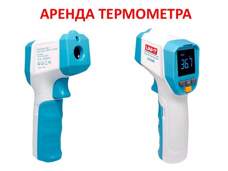 Аренда бесконтактного термометра