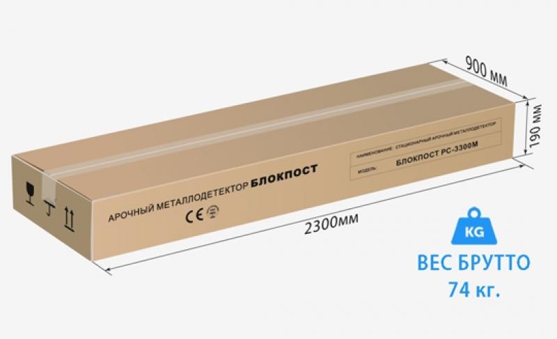 арочный металлодетектор блокпост рс-3300м