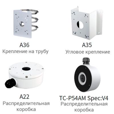 Аксессуары для биспектральной камеры