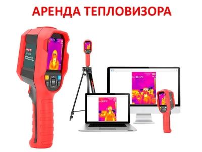 Аренда тепловизора для измерения температуры тела