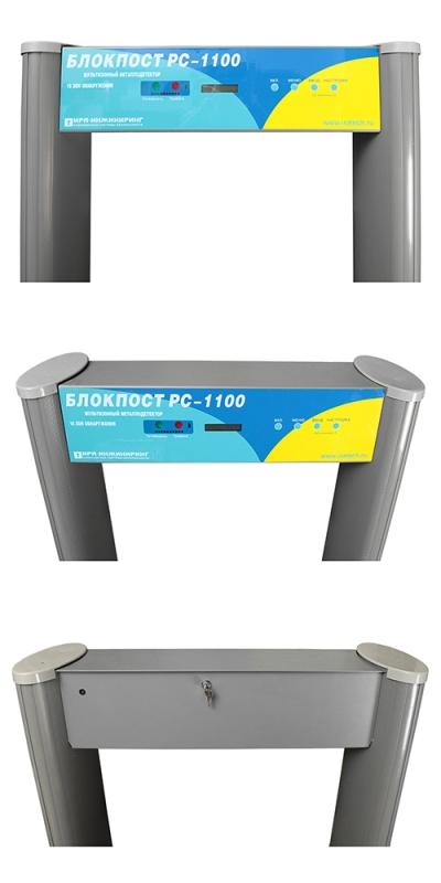 арочный металлодетектор блокпост рс-1100