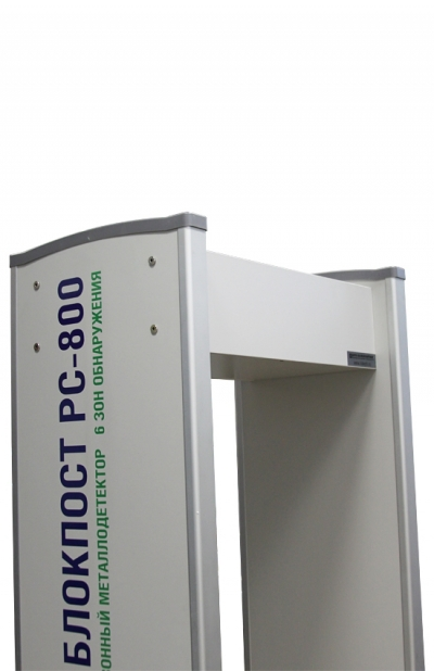 арочный металлодетектор блокпост рс-800
