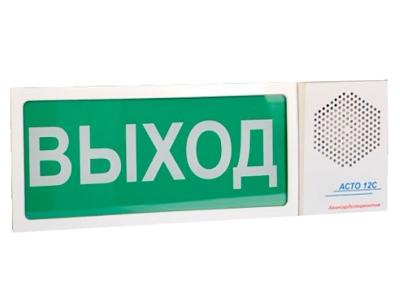 Оповещатели пожарные светозвуковые АСТО 12