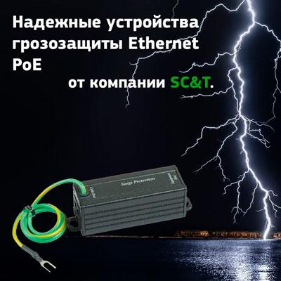 Грозозащита PoE Ethernet