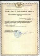 sertifikaty-i-licenzii-10