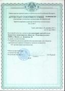 sertifikaty-i-licenzii-11