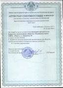 sertifikaty-i-licenzii-12