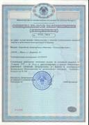 sertifikaty-i-licenzii-13