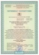sertifikaty-i-licenzii-14
