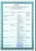 sertifikaty-i-licenzii-16