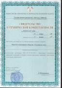 sertifikaty-i-licenzii-17