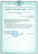 sertifikaty-i-licenzii-21