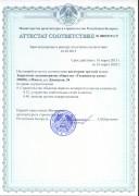 sertifikaty-i-licenzii-8