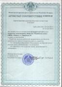 sertifikaty-i-licenzii-9