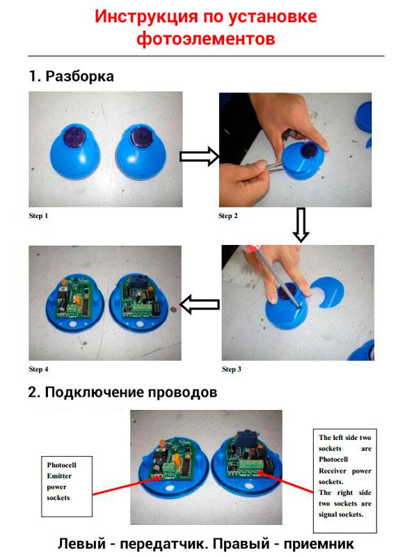 Как установить проводные фотоэлементы
